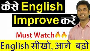 10 Tips - English Improve कैसे करें | How to Learn English ...