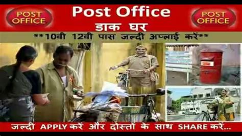 apply for post office indian post office requitment how to apply post office