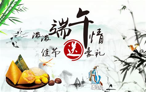 Dragon Boat Festival Chinese Name by Chinese Style Dragon Boat Festival Dumplings Advertising