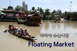 예예 패밀리 :: 파타야여행 수상시장 Floating Market 풍경