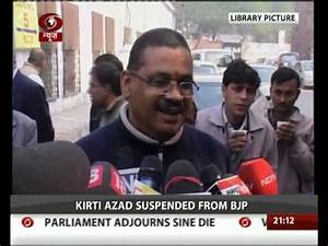 MP Kirti Azad suspended from BJP - YouTube