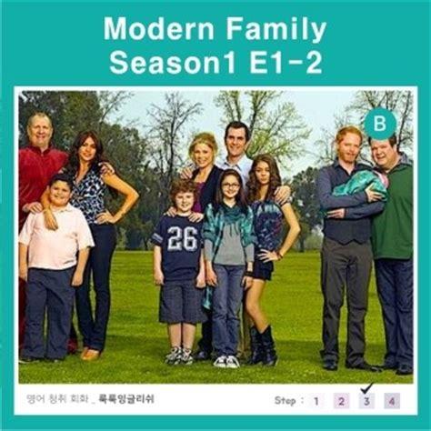 룩룩잉글리쉬 modern family season 1 episode 1 2 영어청취회화 파고다 강남 네이버 블로그