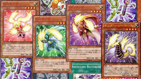 yu gi oh dueling network duel 22 the thunder archetype