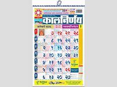 kalnirnay Regular 2018 Wall Calendar Price in India Buy