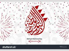 Vector National Day Arabic Calligraphy Style Stock Vector