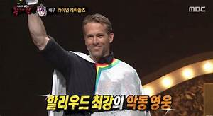 Ryan Reynolds Went On A Korean Game Show Dressed As A ...