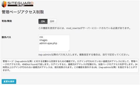 Waf除外ルールも作れるwordpressセキュリティプラグイン「siteguard Wp Plugin」